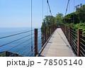 城ヶ崎海岸 門脇吊橋 78505140