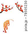 2022年 寅年 年賀状 梅と虎のイラスト 78505230