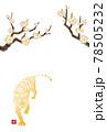 2022年 寅年 年賀状 梅と虎のイラスト 78505232