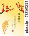 2022年 寅年 年賀状 梅と虎のイラスト 78505235
