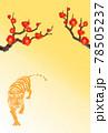 2022年 寅年 年賀状 梅と虎のイラスト 78505237