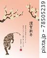 2022年 寅年 年賀状 梅と虎のイラスト 78505239