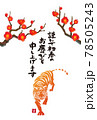 2022年 寅年 年賀状 梅と虎のイラスト 78505243