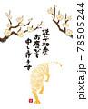 2022年 寅年 年賀状 梅と虎のイラスト 78505244