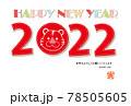 2022年 寅 年賀状 2022年文字デザイン 78505605