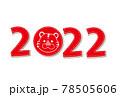 2022年 寅 年賀状 2022年文字デザイン 78505606