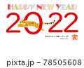 2022年 寅 年賀状 2022年文字デザイン 78505608
