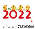 2022年 寅 年賀状 2022年文字デザイン 78505609