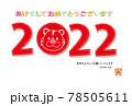 2022年 寅 年賀状 2022年文字デザイン 78505611