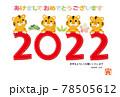2022年 寅 年賀状 2022年文字デザイン 78505612