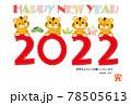 2022年 寅 年賀状 2022年文字デザイン 78505613