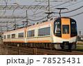 近鉄特急 22000系 22600系 78525431
