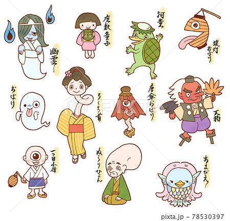 ゆるくて可愛い日本の妖怪イラストセット 78530397