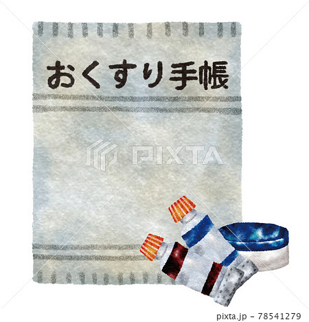 薬・軟膏 78541279