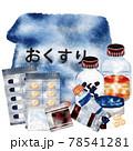 薬・軟膏 78541281