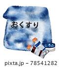 薬・軟膏 78541282