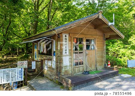 ミヤマキリシマの季節の平治岳入り口にある詰所 78555496
