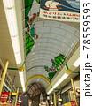 高松中央商店街:日本一のアーケード 78559593
