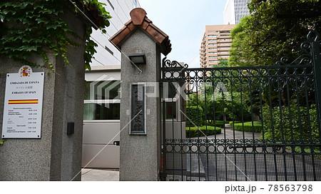 駐日スペイン大使館(東京都港区六本木) 78563798