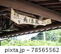 鳩ノ巣駅(看板) 78565562