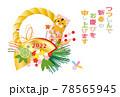 2022年 寅 年賀状 しめ縄飾り リース 寅柄の羽子板 78565945