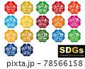 SDGsイメージの17の目標紫陽花のアイコンセット(日本語) 78566158