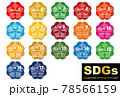 SDGsイメージの17の目標紫陽花のアイコンセット(英語) 78566159