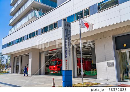 東京の都市風景 東京消防庁 深川消防署豊洲出張所 78572023