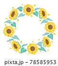 ひまわりのイラストの夏イメージのフレーム素材 78585953