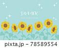 ひまわりのイラストの夏イメージのフレーム素材 78589554
