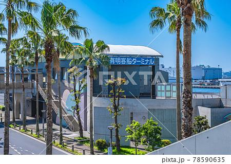 東京の都市風景 有明客船ターミナル 78590635