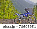 オフロードバイク林道ツーリング(静岡県・川根町) 78608951