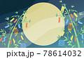 七夕 笹 夜空 満月 78614032