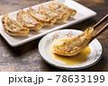 焼き餃子 78633199