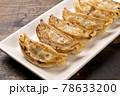 焼き餃子 78633200