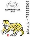 虎のシンプルタッチ年賀状テンプレート(縦型) 78635304