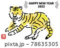 虎のシンプルタッチ年賀状テンプレート(横型) 78635305
