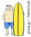 サーフボードを抱える男性 78640146