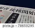 接種開始の新聞記事 78650295