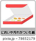 においや汚れがついた紙のゴミ分別イラスト 78652179