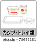 カップ・トレイ類のゴミ分別イラスト 78652181