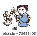 花を生ける着物の女性 78653405