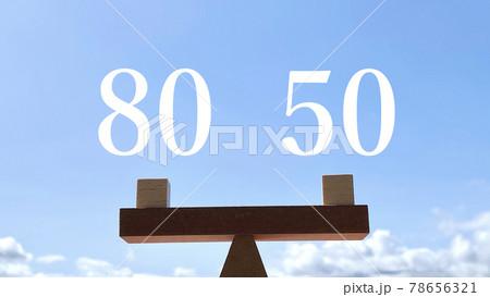 天秤にかける80と50の文字 78656321