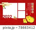 年賀状 2022年 寅年 フォトフレーム 写真3点(赤) 78663412