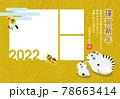 年賀状 2022年 寅年 フォトフレーム 写真3点(金)ホワイトタイガー 78663414