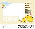 年賀状 2022年 寅年 フォトフレーム(茶) 78663481