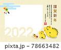 年賀状 2022年 寅年 フォトフレーム(茶) 78663482