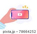 スマートフォンでインターネット動画を視聴する人のベクターイラスト(人物) 78664252