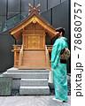 祠と着物の女性 78680757