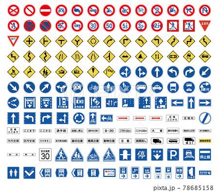 日本の道路標識まとめ 78685158